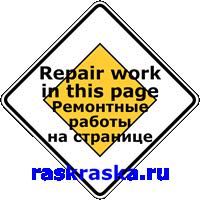 ремонт на странице раскраски